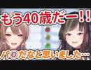 早瀬走「人生40回目!」→フレン「もう40歳だー!!」【#ロリアモアス / にじさんじ / 切り抜き】