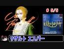 【エコーナイト】リザルト エスパー 5/5【ゆっくり】