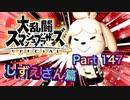 【実況】大乱闘スマッシュブラザーズSPECIALやろうぜ! その147 オンライン対戦篇82ッ!