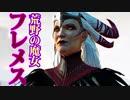 魔道士で「ドラゴンエイジ2」を実況プレイ Part3