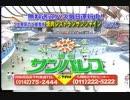 2000~2001年北海道ローカルCM系