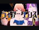 【プロセカMMD】ライアーダンス【司・類・レン】