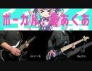 【ギター】ダダダダ天使/湊あくあver. 弾いてみた【ベース】