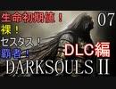 【ダークソウル2】生命初期値!裸!セスタス! 覇者!DLC編Part7【ゆっくり実況】