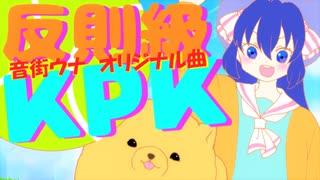 【音街ウナ】反則級KPK【あすたりすくオリジナル曲】