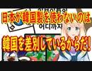 【韓国の反応】日本がサムスンのタブレットを使わないのは、韓国を差別しているからです!【世界の〇〇にゅーす】