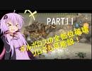 【MHXX】ゆかゆく!PART11 ボルボロスの全部位破壊可能説