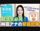 [就活応援]【林田アナ】就活生の緊張ほぐせる!?アナの本番直前ルーティーン | コワくない。就活 | NHK