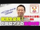 [就活応援]【小田切アナ】就活生の緊張ほぐせる!?アナの本番直前ルーティーン | コワくない。就活 | NHK
