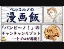 【バンビ~ノ!】のチャンチャンリゾットを、プロが再現 ~【漫画飯】~