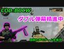 ダブル弾幕精進中 Call of Duty: Black Ops Cold War ♯54 加齢た声でゲームを実況