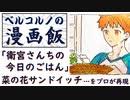 【衛宮さんちの今日のごはん】の「菜の花サンドイッチ」をプロが再現~【漫画飯】 ~