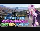 ゆかりさんはZ900でツーリングしたい!第2話「ビーナスライン/吐竜の滝ツーリング!」
