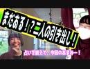 【まだある!?二人の引き出し!】/『Tanakanとあまみーのセラピストたちの学べる雑談ラジオ!〜深文先生編!その⑨〜』
