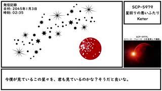 【ゆっくり紹介】SCP-5979【星回りの悪いふたり】