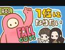 【姉妹実況】初見でも1位になりた〜い【Fall Guys】#01