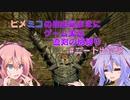 ヒメミコの自由気ままに柄縛りダークソウルリマスター実況プレイ11【鳴花ヒメ・ミコト】