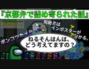 『京都弁で詰め寄られた話』クルー陣営【Among us】#34