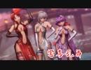 【MMD東方】咲夜&美鈴&パチュリーで「響喜乱舞」