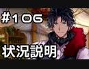 【実況】落ちこぼれ魔術師と7つの異聞帯【Fate/GrandOrder】106日目