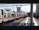 東武鉄道のグルメレース