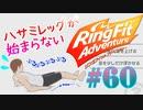 【実況】ゲームするだけでフィットネス!?#60【リングフィットアドベンチャー】