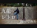 【かいとりん】九龍レトロ【踊り直してみた】