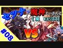 【千年戦争アイギス】セツナの魔神クッキング #08【魔神キメリエス】