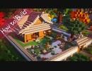 おしゃクラ!Part77 和風の家と庭の作り方  (Minecraft)