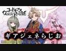 【ゲスト新井里美】コードギアス Genesic Re;CODE「ギアジェネらじお」 第8回 2021年3月4日