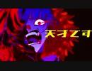【ラップアレンジ】うっせぇわ(Giga Remix)ver.くぼ