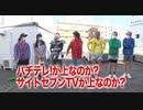 【コラボ特番】_びんびん貧乏家族 パチテレVer. #1