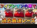 【フォートナイト】アイアンマンの車でカーレース‼新しいコースはスリルとトラップ満載で大波乱!? その551【ゆっくり実況】【Fortnite】