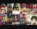 今年2月に見た作品や嗜んだ娯楽等の感想会