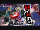 無名なジョーカーくん その38【EX11】(舞闘会vsミクエピ)