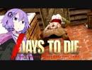 【7DTD α19】ゆかりさん、私のために毎日死んでください #7【VOICEROID実況】