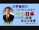 「バイデン政権成立の背景」矢野義昭 AJER2021.3.5(1)