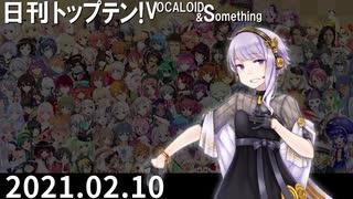 日刊トップテン!VOCALOID&something【日刊ぼかさん2021.02.10】