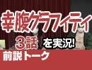 【無料】#29 幸腹グラフィティ 3話 視聴前トーク
