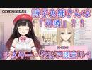 鈴鹿詩子、シスター・クレアから「可憐」と認定される