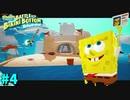 【ゲーム実況】巨大な砂のお城の上にあるものは……ただのフライ返しです【スポンジボブ バトル・フォー・ビキニ・ボトム】#4