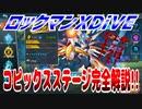 【実況】ロックマンXDiVE~コピックスステージ完全解説!!~