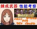 【FEH_826】ver.5.3.0アプデの錬成武器の性能考察してく! ( 皆さん、サイコカス平岡ですぅ ) 【 ファイアーエムブレムヒーローズ 】【 Fire Emblem Heroes 】