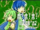 【KAITO】 ホ!ホ!ホ! 【初音ミク】 おかあさんといっしょ