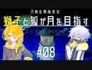 【刀剣乱舞偽実況】獅子と狐が月を目指す#08【To_the_Moon】