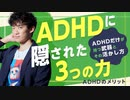 ADHDに隠された3つの力〜ADHDだけが持つ武器とその活かし方