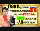 #952 「だまれ」と愛知医大・後藤医師がTBS「ゴゴスマ」で医師会に苦言。人気ブロガー「ちきりん」さん再教育キャンプに入れろ!|みやわきチャンネル(仮)#1102Restart952