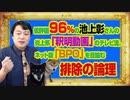 #953 池上彰さんの「炎上釈明動画」が低評価96%。ネット版「BPO」を目論む排除の論理|みやわきチャンネル(仮)#1103Restart953