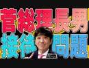 【教えて!ワタナベさん】菅総理長男「総務省接待問題」を解説![R3/3/6]