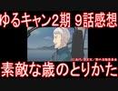 【アニメ感想】ゆるキャン△ SEASON2 9話「素敵な歳のとりかた」
